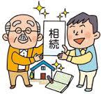 税理士,福岡,糸島市,早良区,女性,土地,株式,遺言